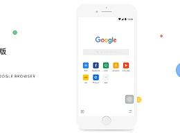 Google浏览器改版小动效