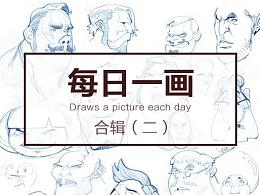 每天一画合集(二)