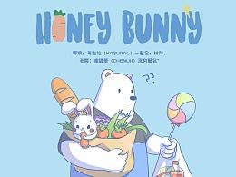 毕业设计《Honey Bunny》动画短片