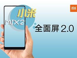 小米MIX2宣传海报
