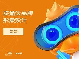 中国联通沃品牌卡通形象设计大赛-沃沃
