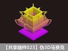 【共享插件023】伪3D马赛克