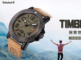 手表轮播海报