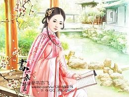 书亦飞·《三朝书》---台湾锦聿丰企业社出版