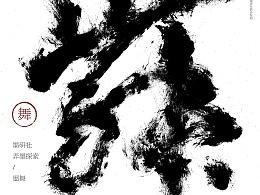 斯科-字魔营&墨研社首届联合创作展参展作品