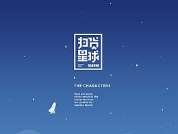 上海新型零售品牌扫货星球logo设计方案一