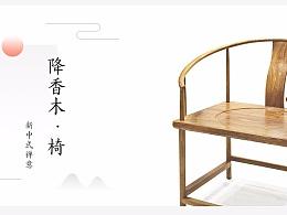 新中式家具网页