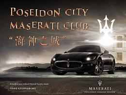 近期的系列活动宣传海报-玛莎拉蒂车友会-艺术画展