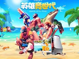 京天华盛 狂暑季 CJ玩物节