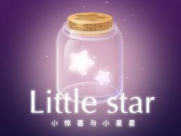 小惊喜与小星星