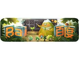 百度 - 教师节doodle