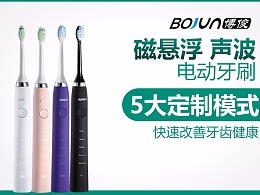 博骏电动牙刷 磁悬浮 声波 电动牙刷 5大定制模式