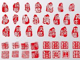 红色印章矢量-AI