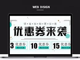 详情页-优惠券-关联-海报
