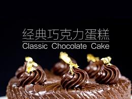 经典黑巧克力蛋糕
