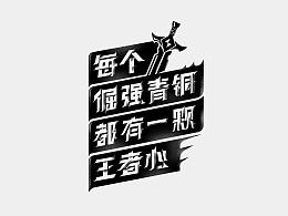 王者荣耀✖️站酷✖️希桐