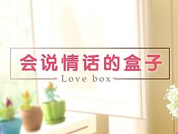 一个关于爱情礼盒的插画
