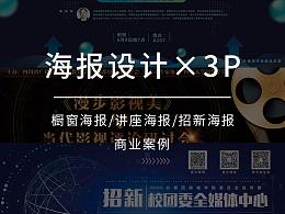 PS | 海报设计3P | 商业案例