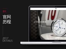 手表企业官网