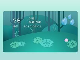 天气软件UI界面绘制
