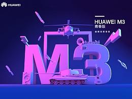 Huawei 脑爆创意