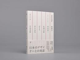 书籍装帧设计:《对话日本设计》