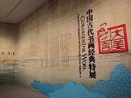 湖南省长沙市博物馆临展—大美墨言