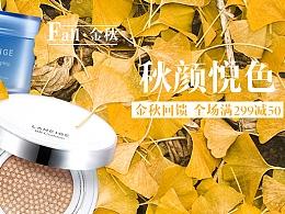 秋季化妆品海报