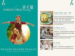 社区版宣传册