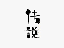 2017年--字体设计《陆》