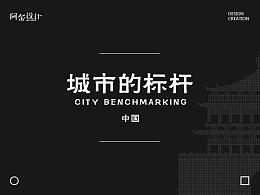 中国城市建筑/像素风