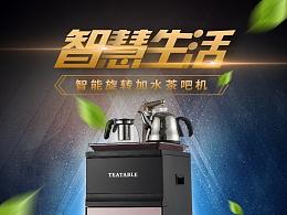 茶吧机饮水机详情
