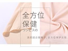 日式-内裤(女 士)