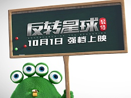 | 昆塔 | 反转星球电影绿毛版定档海报