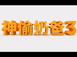 一起用C4D 制作 电影【小黄人神偷奶爸3】 宣传片 文字