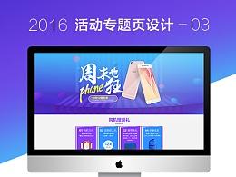 2016-营销专题页