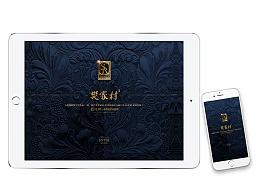 樊家村地产iPad商业设计