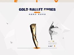 芭蕾舞鞋/街舞鞋/时尚大气简约/电商首页