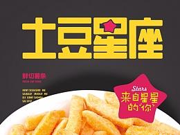 土豆星座 ——薯制膨化食品。包装设计