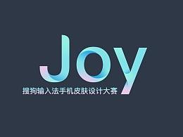 Joy悦-2017搜狗输入法手机皮肤设计