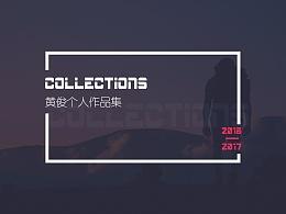 2016-2017个人作品集