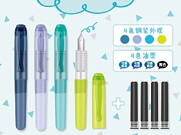 可替换墨囊钢笔系列