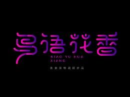 鸟语花香字体设计视频教程-张家佳