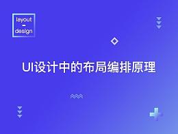 UI设计中的布局编排原理