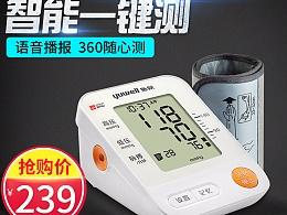 鱼跃电子血压仪主图