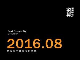 字得其乐/字体设计/2016年08月