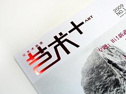 <艺术家>杂志