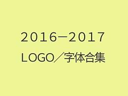 2016-2017字体、LOGO作品