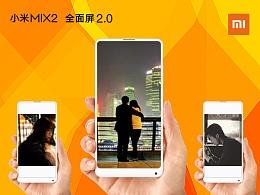 小米MIX2全面屏创意海报
