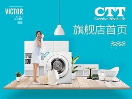 CTT洗衣机首页